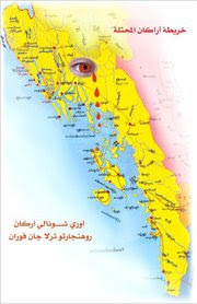 The kingdom of Arakan