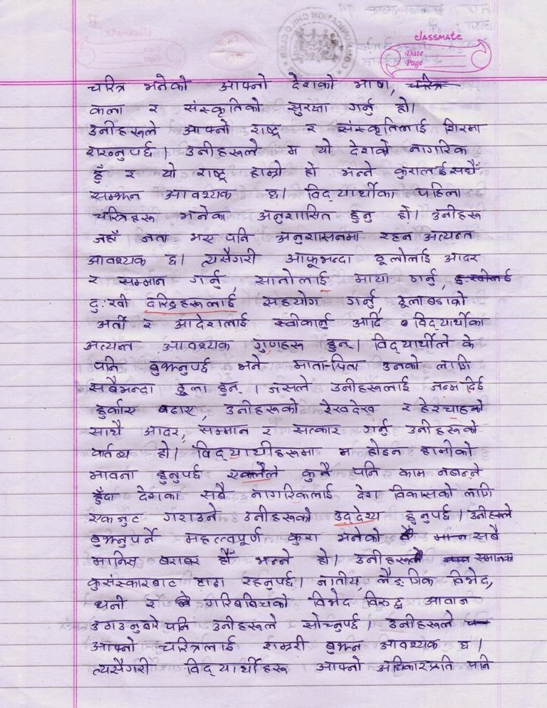 short essay on pokhara Essay on pokhara if you need a custom written essay, term paper, research paper on a general topic, or a typical high school, college or university level assignment, you can place an order right away without prior inquiry.