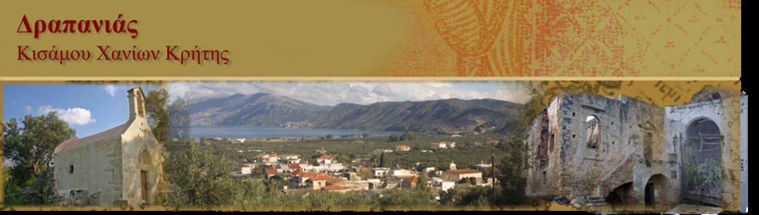 Δραπανιάς Κισάμου Χανίων Κρήτη   Drapanias Kisamou Chanea Crete