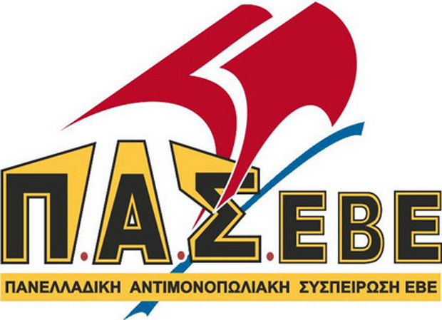 Καταγγελία της ΠΑΣΕΒΕ Έβρου κατά Εμπορικού Συλλόγου Αλεξανδρούπολης και ΟΕΒΕ Έβρου