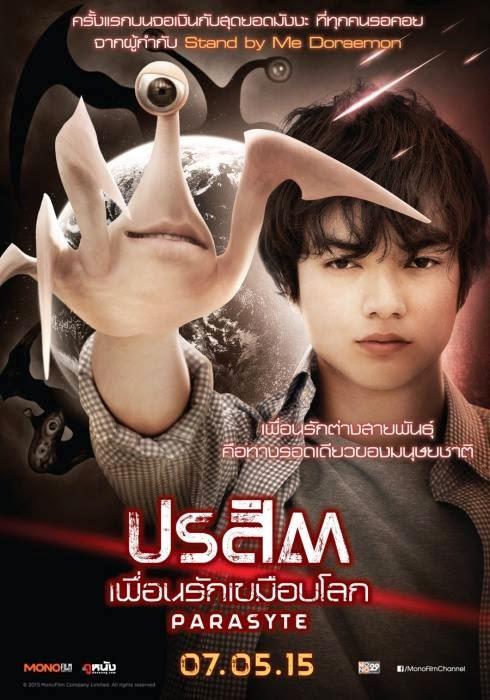 ตัวอย่างหนังใหม่ : Parasyte (ปรสิต เพื่อนรักเขมือบโลก) ซับไทย poster thai
