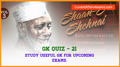 GK Quiz for Exams in 2016