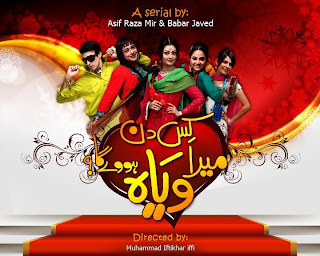 Watch All Episodes of Kis Din Mera Viyah Howay Ga Online