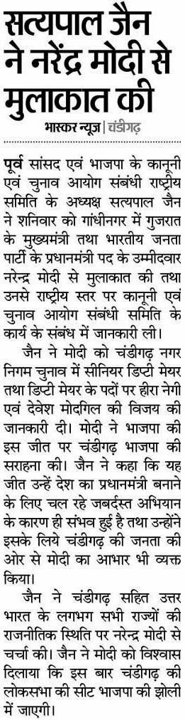 सत्य पाल जैन ने नरेंद्र मोदी से मुलाकात की