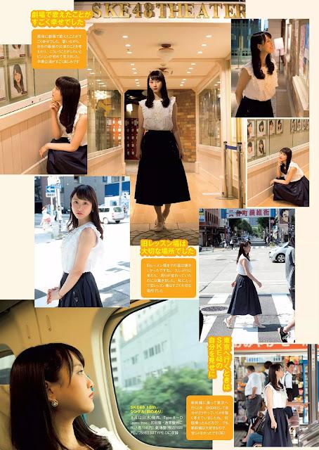 松井玲奈 Matsui Rena 2588日 Days Images 3