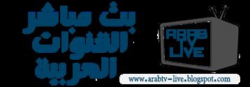 عرب تي في | بث مباشر للقنوات الفضائية العربية