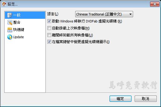 免費、好用的虛擬光碟機軟體推薦下載:DVDFab Virtual Drive 中文版,支援掛載18個ISO映像檔
