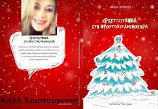 Χριστούγεννα στην Φρουτοβιταμινοχώρα!της Μαρίας Γεωργίου!