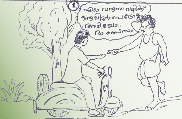 malayalam cartoon on frequent hike in petrol prices