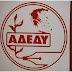 ΑΔΕΔΥ: Κοινός αγώνας με τους εργαζόμενους της ΕΡΤ