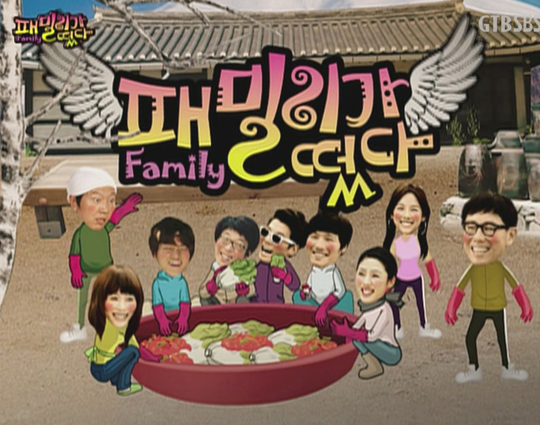 Family Outing Season 1 Eng Sub -  Episode 59 P1/5
