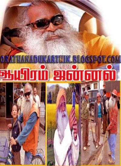 சத்குரு ஜக்கி வாசுதேவின் 11 நூல்கள் 1405757850_1000+WIND__1406272177_2.51.103.151