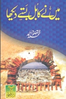 Main Ne Kabul Base Dekha book