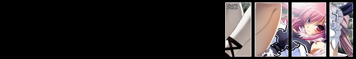 Junsempai
