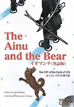 The Ainu and the Bear