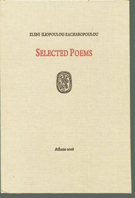 Η νέα ποιητική συλλογή ποιημάτων της Ελένης Ηλιοπούλου- Ζαχαροπούλου