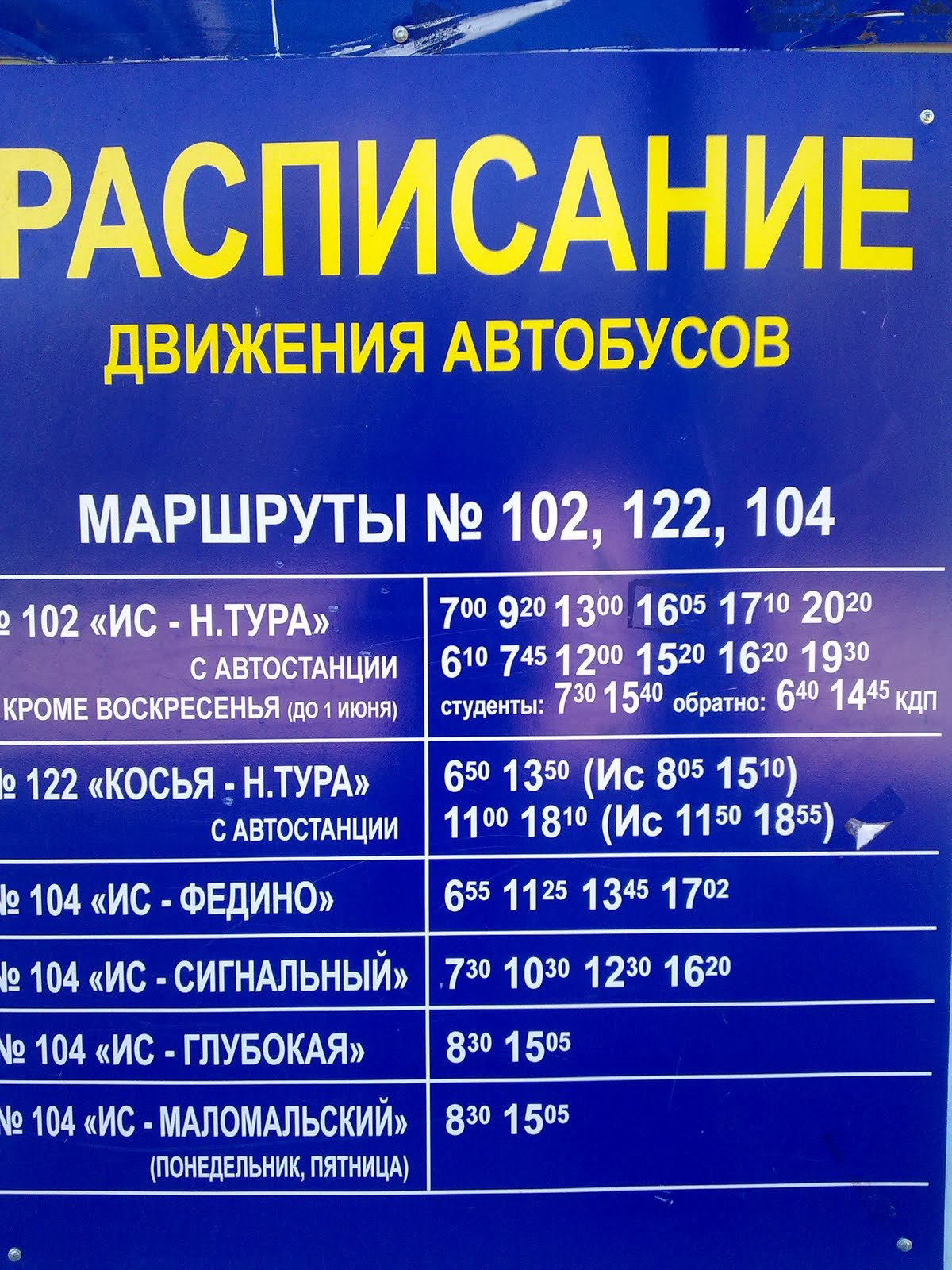 расписание автобуса до туры