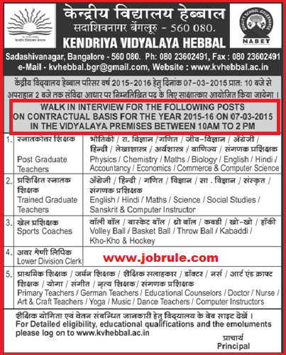 Hebbal Kendriya Vidyalaya (KV Hebbal) Latest Contract Teachers Recruitment Advertisement March 2015