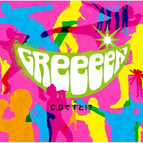 [Single] GReeeeN – 夏の音 (2015.06.10/MP3/RAR)