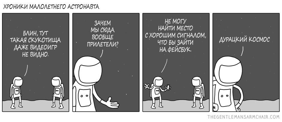 Хроники малолетнего астронавта