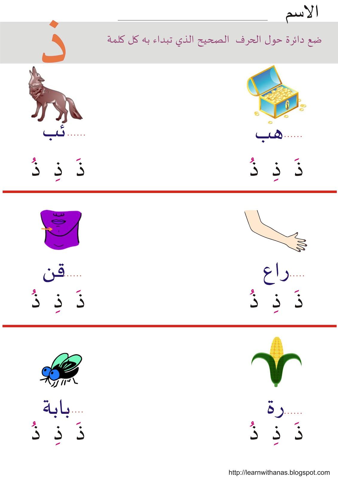 Arabic with Tashkeel | Surah Fatiha