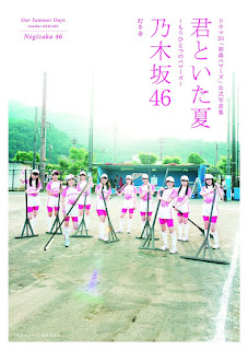 Hatsumori-Bemars-Photobook-Official