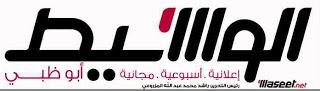 اعلانات ووظائف جريدة الوسيط أبو ظبى السبت 6/4/2013