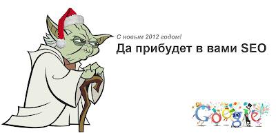 Новогодний SEO йода 2012