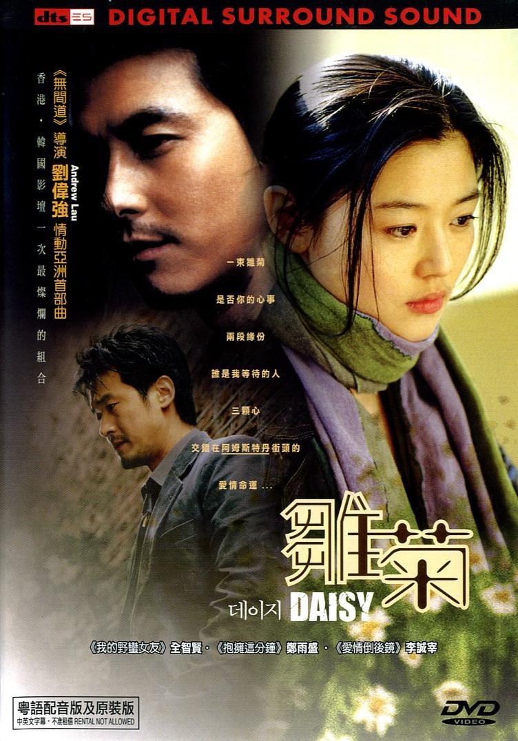 Daisy Korean Movie