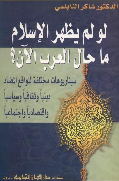 لو لم يظهر الإسلام ما حال العرب الآن ؟ - شاكر النابلسي pdf