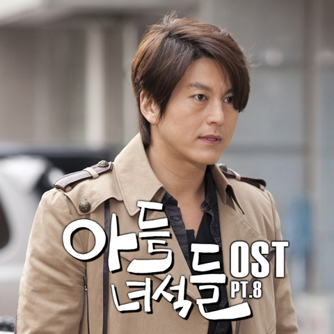 [SINGLE] Yoon Ji Hoon - Rascal Sons OST Part 8