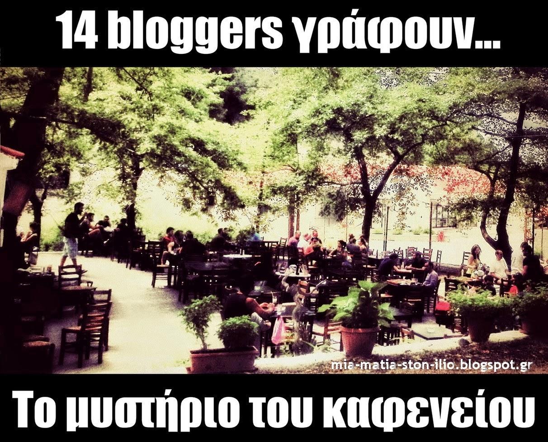 14 bloggers γράφουν...
