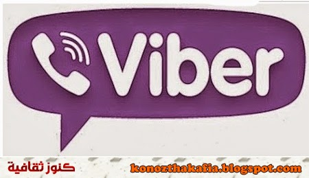 تنزيل برنامج فايبر للكمبيوتر آخر اصدار Download Viper