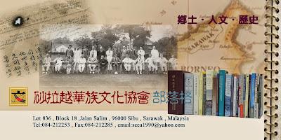 砂拉越華族文化協會