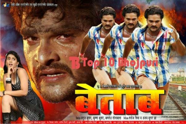 Betaab Bhojpuri Movie First Look Poster