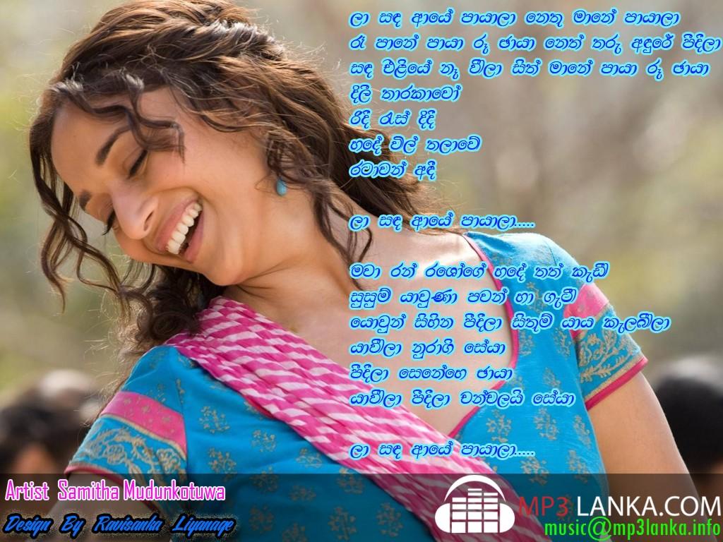 Laa Sanda Aye - Samitha Mudunkotuwa