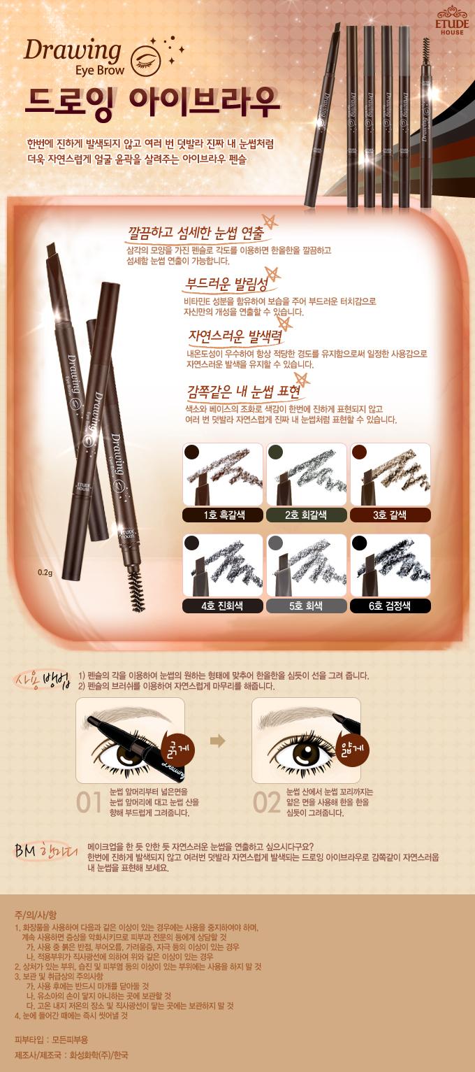 Review Etude House Drawing Eye Brow Pencil 6 Black Eyebrow
