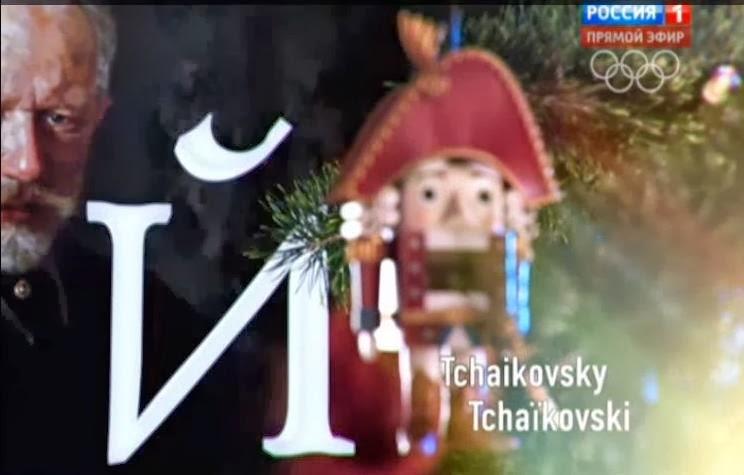 Чайковский, опять же со странной буквой с двумя точками. А букву Ч отдали Чехову