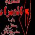 الحملة العربية للتضامن مع الاسرى | تصميم