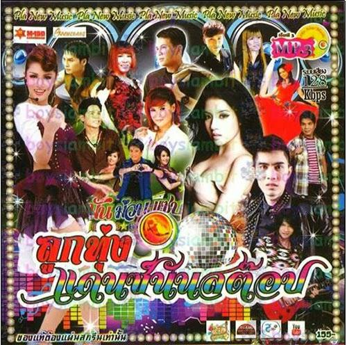 Download [MP3] NEW-ลูกทุ่ง แดนซ์นันสต๊อป 2556 [Upfile] 4shared By Pleng-mun.com