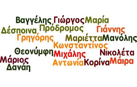 2ο τμήμα 2015-2016