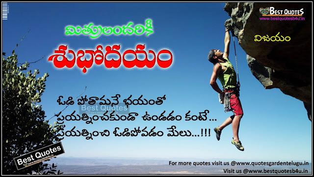 Latest good morning telugu sms quotes