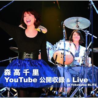 Chisato Moritaka 森高千里 - Moritaka Chisato YouTube Kokai Shuroku & Live at Yokohama BLITZ