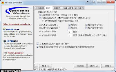 FileBox eXtender