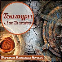 http://memuaris.blogspot.ru/2015/11/memuaris-scrapbooking-challenge-textures.html