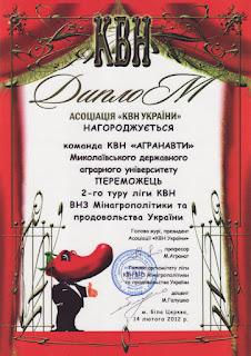 """Команда КВН """"Агранавти"""" стала переможцем ІІ туру ліги КВН ВНЗ Мінагрополітики та продовольства України."""
