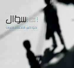 سؤال نحو تغيير المجتمع العربي