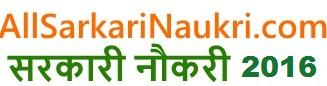 सरकारी नौकरी Sarkari Naukri 2016 Govt Jobs