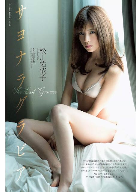 Matsukawa Yuiko 松川佑依子 The Last Gravure Images