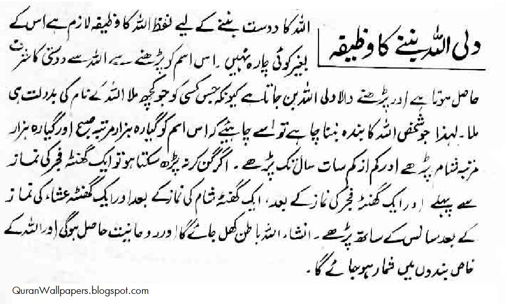 ayatul kursi tafseer in urdu pdf